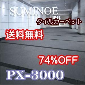 タイルカーペット 80%OFF スミノエ PX3000(北海道・離島除く)【購入条件20枚以上4枚単位】 interior-fuji