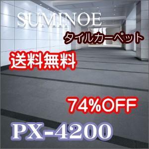 タイルカーペット 75%OFF スミノエ PX4200 送料無料(離島・北海道除く)【購入条件20枚以上4枚単位】 interior-fuji