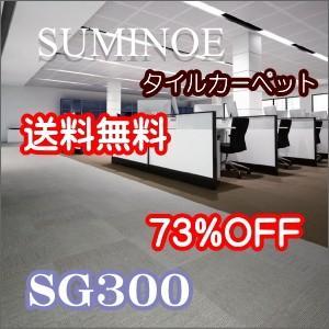 タイルカーペット 78%OFF スミノエ SG300 ECOS 送料無料(離島・北海道除く)【購入条件20枚以上4枚単位】 interior-fuji