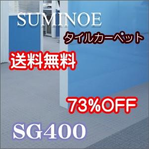 タイルカーペット 78%OFF スミノエ SG400 ECOS 送料無料(離島・北海道除く)【購入条件20枚以上4枚単位】 interior-fuji
