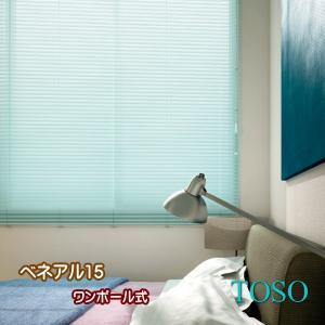 ブラインド トーソー TOSO ワンポール式 ベネアル15 幅28〜60cm×高さ111〜130cmまで|interior-fuji