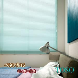 ブラインド トーソー TOSO ワンポール式 ベネアル15 幅28〜60cm×高さ191〜210cmまで|interior-fuji