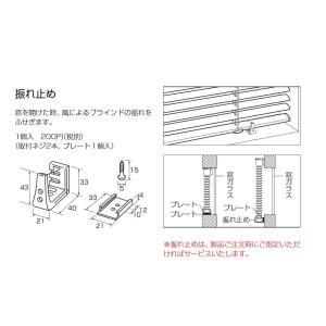 ブラインド トーソー オプション部品 振れ止め(1ケ入り)|interior-fuji