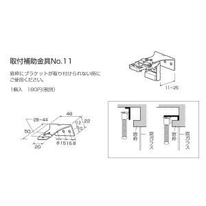ブラインド トーソー オプション部品 取付補助金具(1ケ入り)|interior-fuji