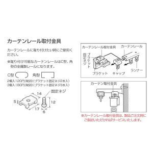 ブラインド トーソー オプション部品 カーテンレール取付金具(2ケ入り)|interior-fuji