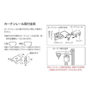 ブラインド トーソー オプション部品 カーテンレール取付金具(3ケ入り)|interior-fuji