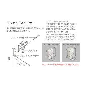 ブラインド トーソー オプション部品 ブラケットスペーサー22(1ケ入り)|interior-fuji