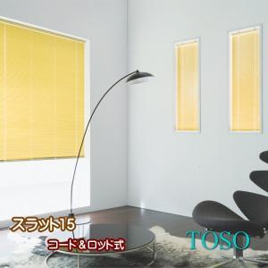 ブラインド トーソー TOSO コード・ロッド式 スラット15 幅120.5〜140cm×高さ151〜170cmまで|interior-fuji