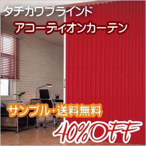 アコーディオンカーテン 激安 タチカワ 防炎 防汚加工 抗菌 ミラノ No6101〜6103 幅20〜90cmX高さ50cm〜170cmまで|interior-fuji