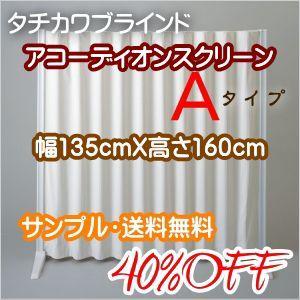 アコーディオン型パーテーション タチカワ アコーディオンスクリーン Aタイプ 幅135cmX高さ160cm|interior-fuji