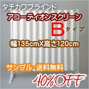 アコーディオン型パーテーション タチカワ アコーディオンスクリーン Bタイプ 幅135cmX高さ120cm|interior-fuji