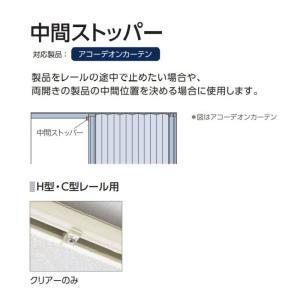 アコーデイオン用 中間ストッパーH・C型レール用(1個入り)※本体と同梱の場合のみ送料無料|interior-fuji