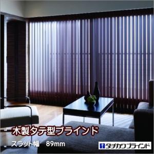 タテ型ブラインド バーチカルブラインド タチカワ ラインドレープ 木製ブラインド 89mm幅 マデラ 幅121〜160cmX高さ101〜140cmまで