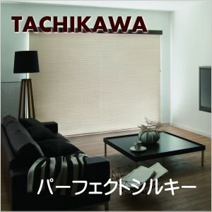 ブラインド タチカワ パーフェクトシルキー 25mmスラット ベーシックカラー 遮熱コート 幅45cm〜80cmX高さ161〜180cmまで※RDS機能なし|interior-fuji