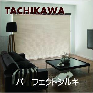 ブラインド タチカワ パーフェクトシルキー 25mmスラット ベーシックカラー 遮熱コート 幅45cm〜80cmX高さ261〜280cmまで※RDS機能なし|interior-fuji