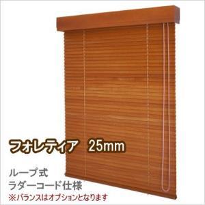 ブラインド ウッド タチカワ フォレティア 25mm(コード式) 激安 送料無料|interior-fuji