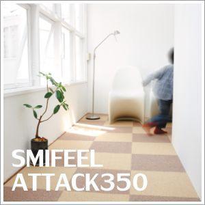 タイルカーペット 東リ ファブリックフロア スマイフィール アタック350 40cmX40cm 接着剤不要(10枚以上2枚単位にて販売)|interior-fuji