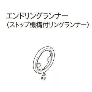 カーテンレール TOSO クラスト19 部品 エンドリングランナー(2ケ入り)(ブラス・ブラック)|interior-fuji