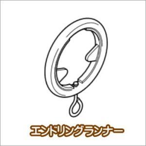 カーテンレール TOSO クラスト19 部品 エンドリングランナー(2ケ入り)(アンティークカラー)|interior-fuji
