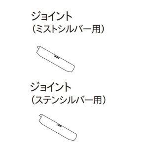 カーテンレール TOSO グレイスフィーノ19 部品 レールジョイント|interior-fuji