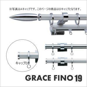 カーテンレール ダブル TOSO グレイスフィーノ19 2.1m ネクスティダブルDセット|interior-fuji
