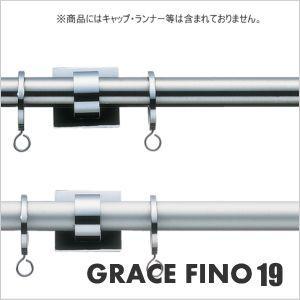 カーテンレール TOSO グレイスフィーノ19 部品 レール 2.1m|interior-fuji