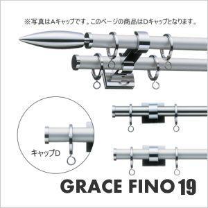 カーテンレール ダブル TOSO グレイスフィーノ19 2.1m ダブルDセット|interior-fuji