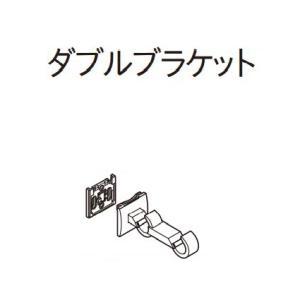 カーテンレール TOSO グレイスフィーノ19 部品 ダブルブラケット|interior-fuji