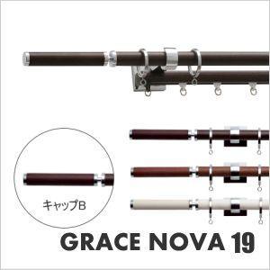 カーテンレール ダブル TOSO グレイスノーヴァ19 2.1m ネクスティダブルBセット|interior-fuji