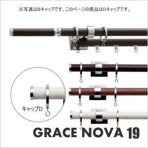 カーテンレール ダブル TOSO グレイスノーヴァ19 2.1m ネクスティダブルDセット|interior-fuji