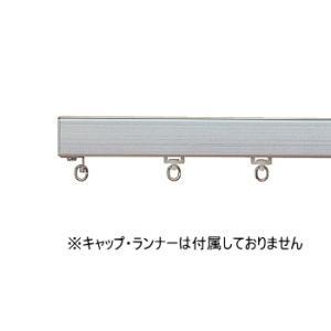 カーテンレール 部品 TOSO ニューリブ 部品販売 間仕切り用 レール 2.5m アルミナチュラル|interior-fuji