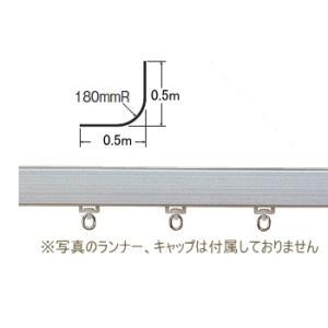 カーテンレール 部品 TOSO ニューリブ 部品販売 間仕切り用 カーブレール(180R) 0.5mX0.5m アルミナチュラル|interior-fuji