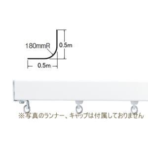 カーテンレール 部品 TOSO ニューリブ 部品販売 間仕切り用 カーブレール(180R) 0.5mX0.5m アルミホワイト