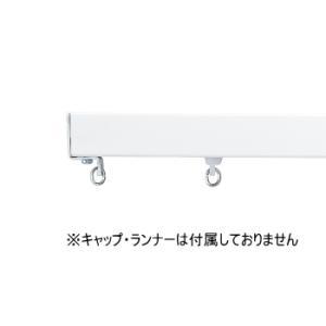 カーテンレール 部品 TOSO ニューリブ 部品販売 間仕切り用 レール 4.0m アルミホワイト|interior-fuji