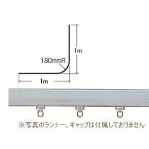 カーテンレール 部品 TOSO ニューリブ 部品販売 間仕切り用 カーブレール(180R) 1mX1m アルミナチュラル|interior-fuji