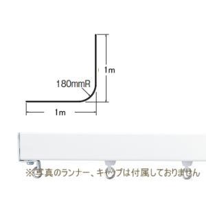 カーテンレール 部品 TOSO ニューリブ 部品販売 間仕切り用 カーブレール(180R) 1mX1m アルミホワイト|interior-fuji