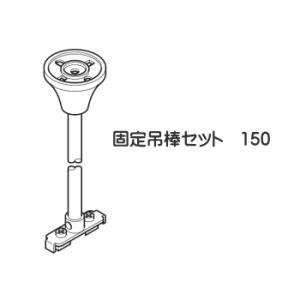 カーテンレール 部品 TOSO ニューリブ 部品販売 固定吊棒セット150 ホワイト|interior-fuji
