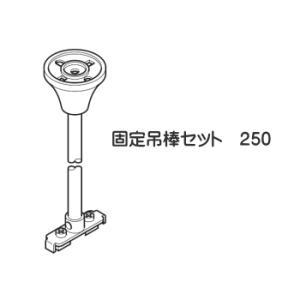カーテンレール 部品 TOSO ニューリブ 部品販売 固定吊棒セット250 ナチュラル interior-fuji
