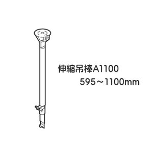 カーテンレール 部品 TOSO ニューリブ 部品販売 伸縮吊棒A1100(595〜1100mm) ホワイト|interior-fuji