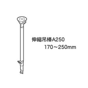 カーテンレール 部品 TOSO ニューリブ 部品販売 伸縮吊棒A250(170〜250mm) シルバー|interior-fuji
