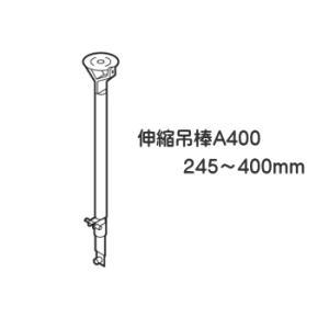 カーテンレール 部品 TOSO ニューリブ 部品販売 伸縮吊棒A400(245〜400mm) シルバー|interior-fuji