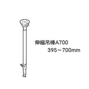 カーテンレール 部品 TOSO ニューリブ 部品販売 伸縮吊棒A700(395〜700mm) シルバー|interior-fuji