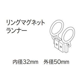 カーテンレール TOSO ローレット木目25 部品  リングマグネットランナー(1組) interior-fuji