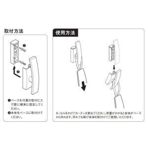 カーテン ふさかけ(タッセル掛け) TOSO セフティーふさかけA(1ケ入り)|interior-fuji|03