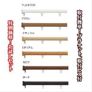 カーテンレール タチカワ V21 ファンティア お試しセット 取付簡単 シングル 1.8mセット(取付ビス付き)|interior-fuji
