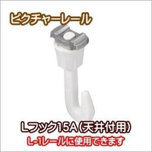 ピクチャーレール TOSO 部品  Lフック15−A(天井付用)|interior-fuji