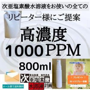 商品名:次亜塩素酸水 | 塩素酸水 除菌スプレー 衛生 清拭 消臭剤 高濃度1000ppm 860m...