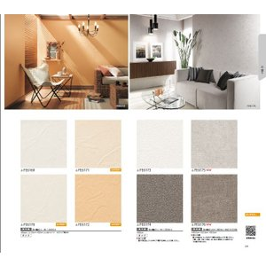 壁紙クロス サンゲツ FE FE6169 FE6171 FE6172 FE6173 FE6174 FE6175|interior-lifeplus