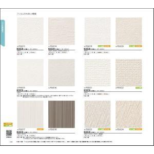 壁紙クロス サンゲツ FE FE6515 FE6516 FE6517 FE6518 FE6519 FE6520 FE6521 FE6522 FE6523 FE6524|interior-lifeplus