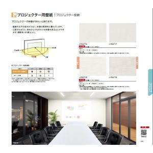 壁紙クロス サンゲツ FE FE6716 FE6717 FE6718 FE6719|interior-lifeplus